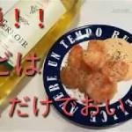 簡単 エビ料理 エビのオーロラソース 子供喜ぶ 夜ご飯 おかず