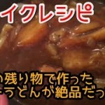 【リメイクレシピ】カレーうどんを、〇〇の残り物で作ったら絶品だった!【料理動画】【おつまみ】【元居酒屋店長】【やみつきレシピ】【簡単レシピ】