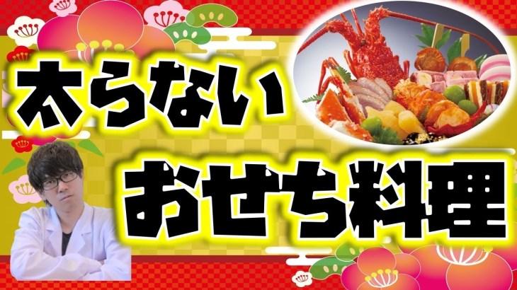 【お正月】太らないおせち料理ランキング〜簡単に研究論文解説シリーズ〜