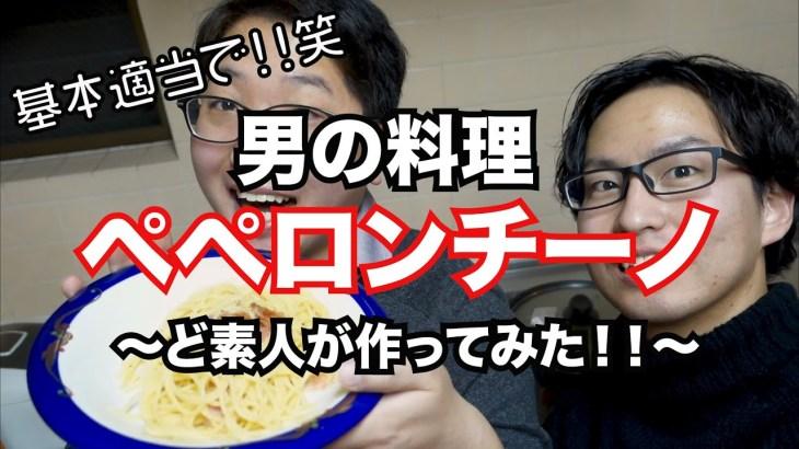 【男の料理】ペペロンチーノ〜ど素人が作ってみた〜