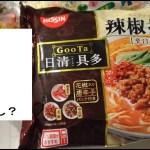 【料理動画】簡単冷凍食品「担々麺」アレンジちょい足し過ぎ?