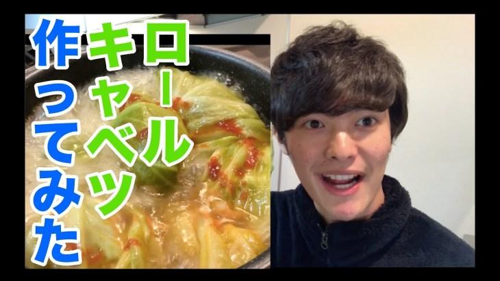 【料理動画】超簡単なロールキャベツを作ってみた!!