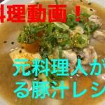 元料理人が教える豚汁レシピ!超簡単時短豚汁!