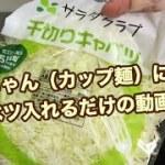 【一人暮らし/ 仕事帰り/ 料理したくないけど野菜は食べたい】一平ちゃんにキャベツ入れるだけの動画