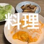 日常vlog【料理】オムライス アラフォー男映えない料理動画
