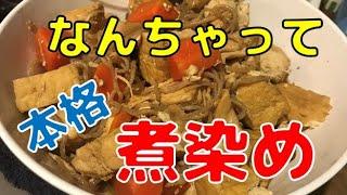 和食の基本は煮染めだ! 男のなんちゃって料理で作る煮染め。第2弾は、本格的に煮染めてみました。