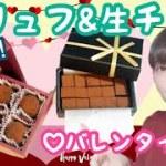 【料理動画】3つの材料で簡単!濃厚トリュフと生チョコの作り方♡【バレンタイン】
