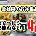 【料理動画】油を使わない!すぐ出来る!時短お弁当おかず4品!