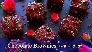 【バレンタインチョコ】可愛いおしゃれな お菓子を大量生産 チョコレートブラウニーの作り方レシピ Chocolate brownies