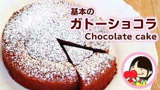 【バレンタインチョコ】可愛いおしゃれな お菓子を大量生産 ガトーショコラの作り方レシピ Chocolate cake