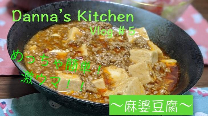 [旦那料理のVlog]めっちゃ簡単!激うま麻婆豆腐