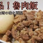 【超簡単】台湾料理の魯肉飯を自宅で再現!八角の風味が食欲をそそる!![俺の一品]