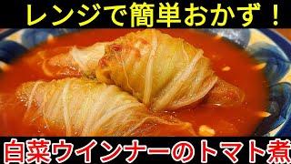 簡単 おかず レシピ ! 電子レンジ で速攻作れる 一人暮らし にオススメの 白菜 と ウインナー の トマト煮込みの 作り方