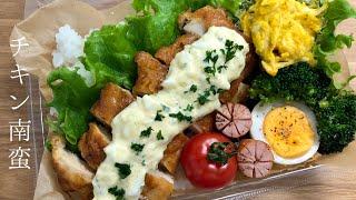 【チキン南蛮弁当】お弁当作り|タルタルソース・カボチャチーズサラダ・ブロッコリーウインナー炒め・ゆでたまご・ミニトマト