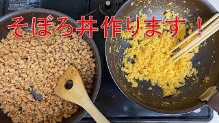 【料理】案外簡単!? そぼろ丼作ります!!