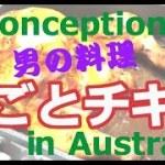 男の料理☆デンマーク流丸ごとローストチキン【イーコンセプション】