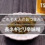 長ネギピリ辛味噌のレシピ