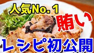 豚バラ大根 レシピ ☆賄いで 人気 NO1の ご飯がすすむ 塩昆布炒め!