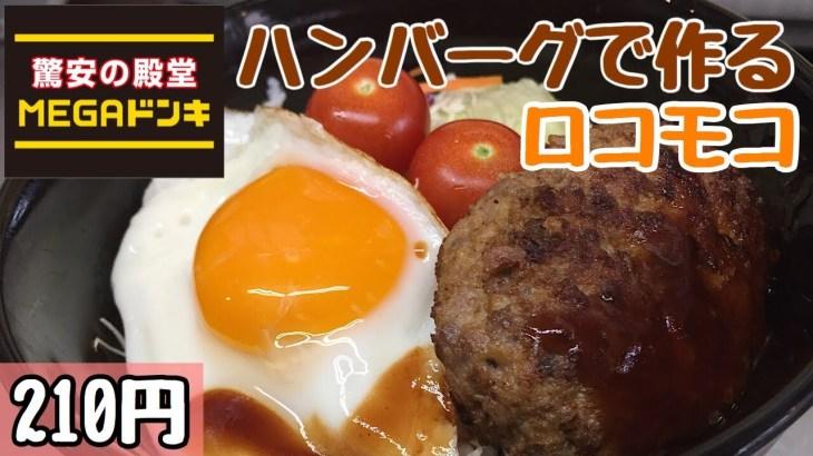 【節約料理】自炊初心者でもできる簡単ロコモコ丼【簡単】