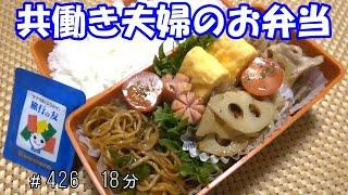 【お弁当】豚肉の塩胡椒炒め 焼きそば れんこんのきんぴら 卵焼き ウインナー