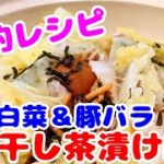 白菜 豚肉 ミルフィーユ 簡単 節約鍋 レシピ ☆ 味付けも完璧な人気の作り方!