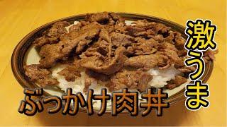激うまぶっかけ肉丼作ったぞい!!【男の料理】