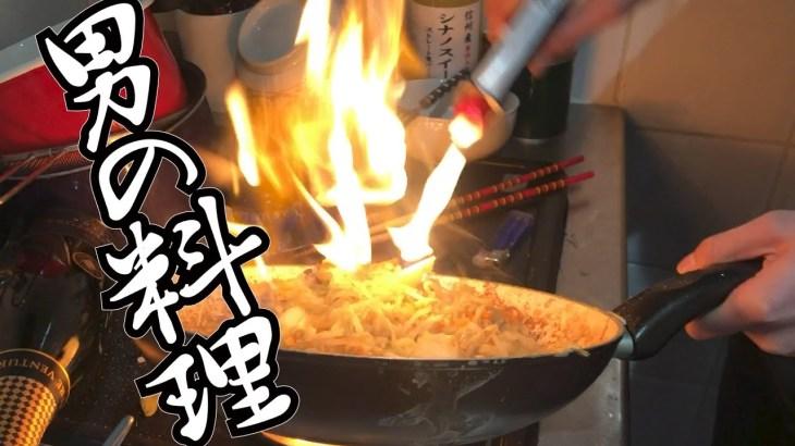 【やさぐれクック】男の料理で優勝する動画!料理動画出したかったんじゃい!男の料理!炎の料理!