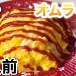 【料理】超美味しい一人前オムライスの作り方!!【一人暮らし】