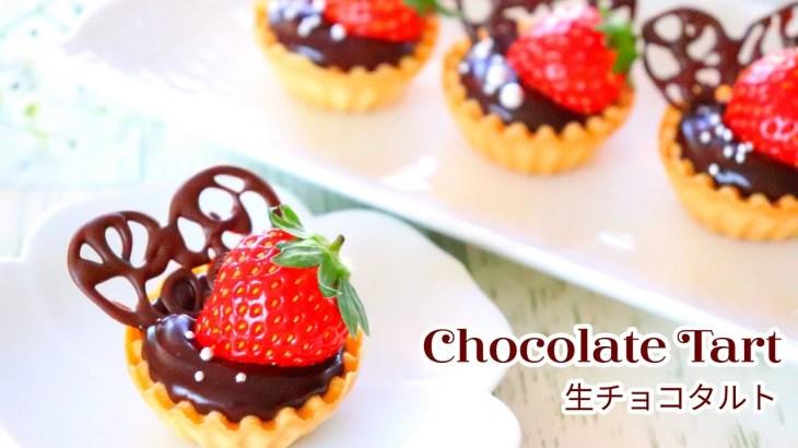 【バレンタインチョコ】可愛いおしゃれな お菓子を大量生産 生チョコタルトの作り方レシピ