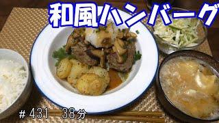 【晩ごはん】和風ハンバーグ お味噌汁 サラダ