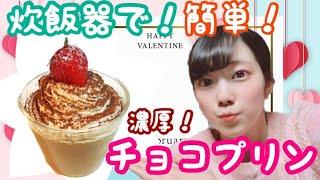 【料理動画】炊飯器で簡単!濃厚しっとり♡チョコプリンの作り方!【バレンタイン】
