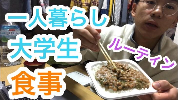一人暮らし大学生の食事ルーティン【筋トレ大好き】