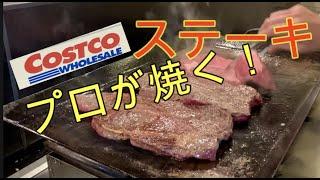 【料理動画】コストコのステーキをプロが焼くだけの動画!