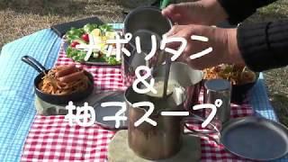 イタリア人が驚くスパゲッティ・ナポリタン【デーキャンプ料理】