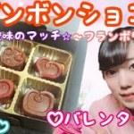 【料理動画】中からとろっ♡フランボワーズのボンボンショコラの作り方!【バレンタイン】