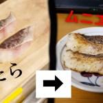 【料理】超簡単たらのムニエル?