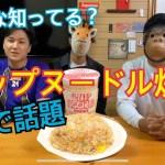 【超簡単料理】激ウマと話題のカップヌードルチャーハン作ってみたら予想外の結末が…!?