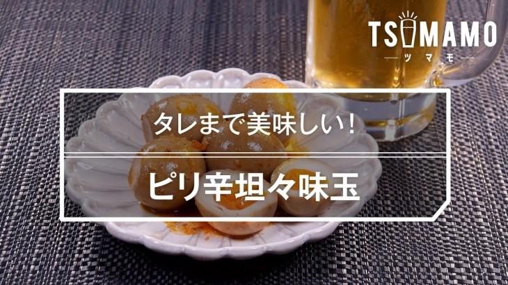 ピリ辛坦々味玉のレシピ