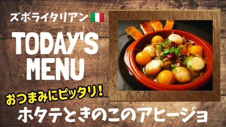 【超簡単!】料理人が作る!深夜ズボライタリアン🇮🇹!〜ホタテときのこのアヒージョ〜