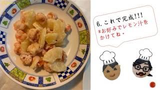学生の台湾料理レシピ動画②「鳳梨美滋蝦球ーパイナップル入り海老マヨ」