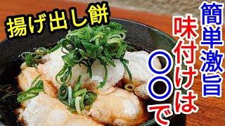 餅 レシピ ☆ 〇〇を使った 揚げ出し餅 が 簡単 で美味しすぎた! 大量消費 に是非