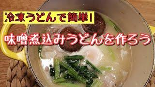 料理 簡単!冷凍うどんで味噌煮込みうどんを作ろう♫