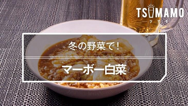 マーボー白菜のレシピ