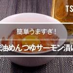 ごま油めんつゆサーモン漬け丼のレシピ