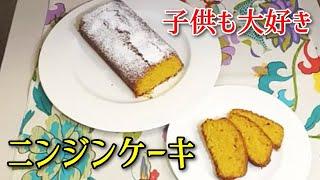 【簡単イタリア料理】子供も大好き・ニンジンケーキ