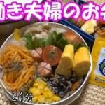 【お弁当】スタミナ炒め トマトパスタ コーンバター ひじきとひき肉の煮物 卵焼き ウインナー