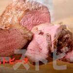 プロのローストビーフの完璧な作り方(オーブン) 基本の料理