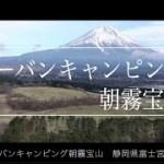 富士山が見えるキャンプ場「アーバンキャンピング朝霧宝山」(朝霧高原/ 富士山/星空)