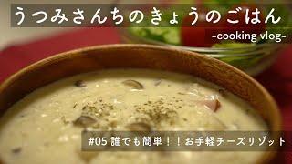 【料理男子vlog】誰でも簡単!お手軽チーズリゾット!【日常】