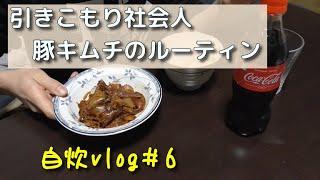 【仕事終わりルーティン】一人暮らし社会人が豚キムチを作る【料理vlog#6】
